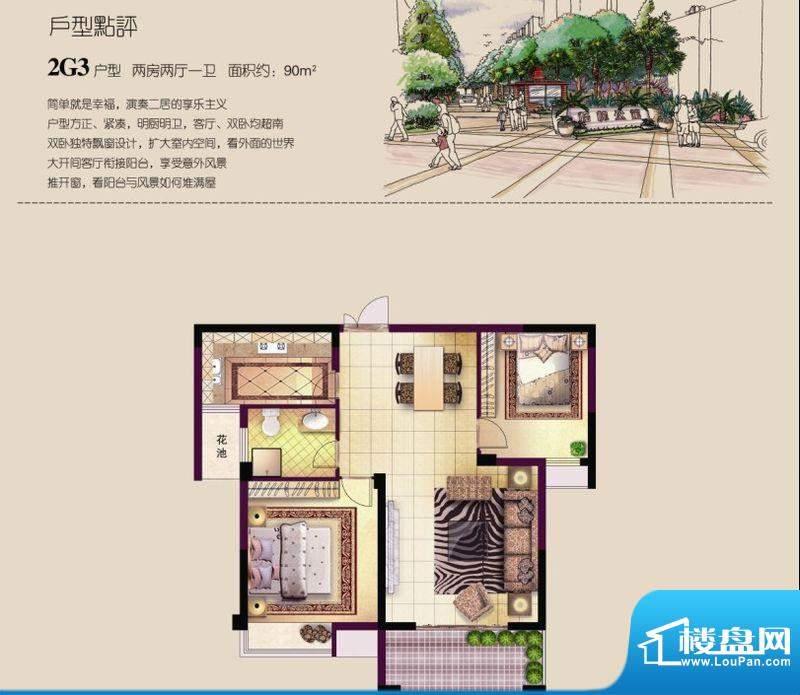 格林公馆2G3户型 2室面积:90.00m平米