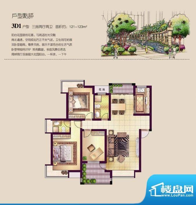 格林公馆3D1户型 3室面积:123.00m平米