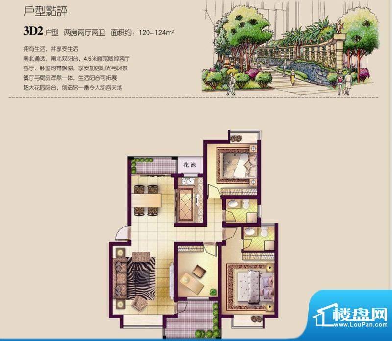格林公馆3D2户型 2室面积:124.00m平米