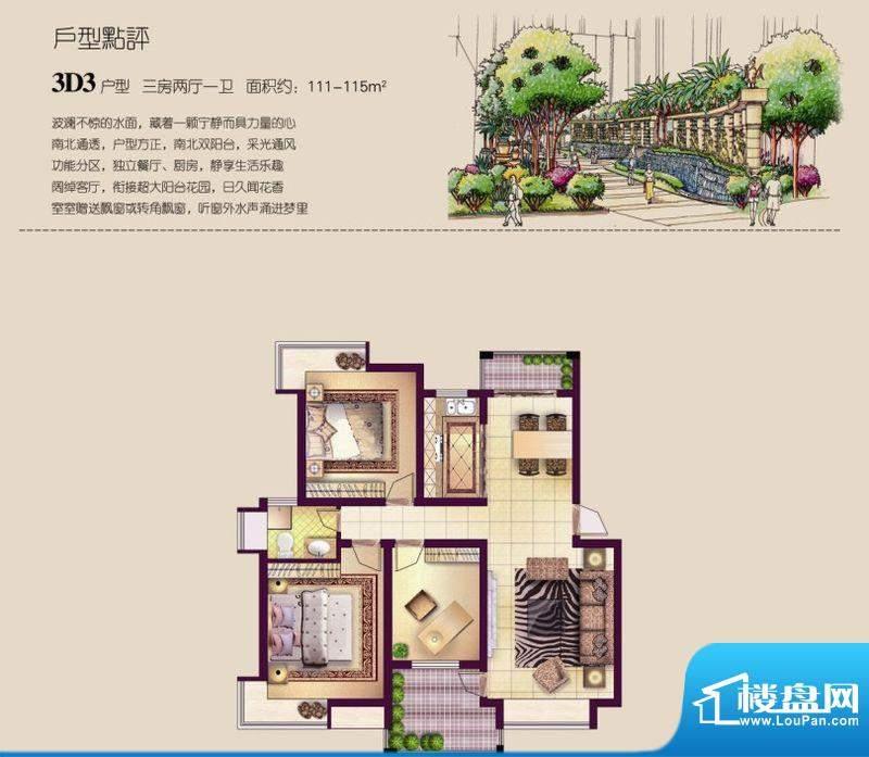 格林公馆3D3户型 3室面积:115.00m平米