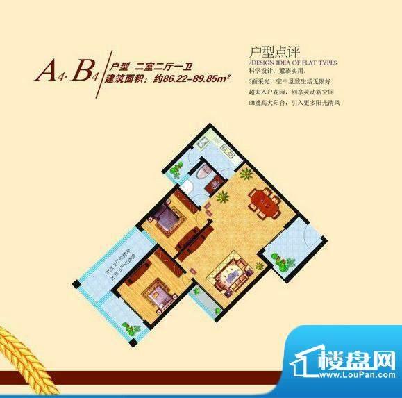 穗东大厦A4 B4户型 面积:86.22m平米