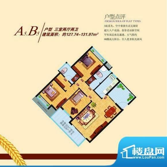 穗东大厦A5 B5户型 面积:127.74m平米