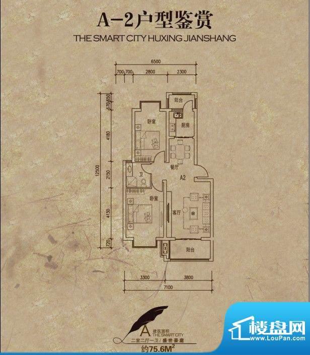 盛世豪庭A-2户型 2室面积:75.60m平米