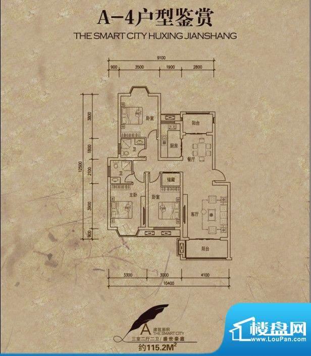 盛世豪庭A-4户型 3室面积:115.20m平米