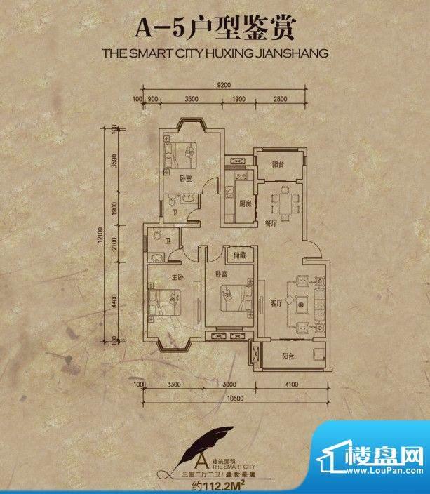 盛世豪庭A-5户型 3室面积:112.20m平米