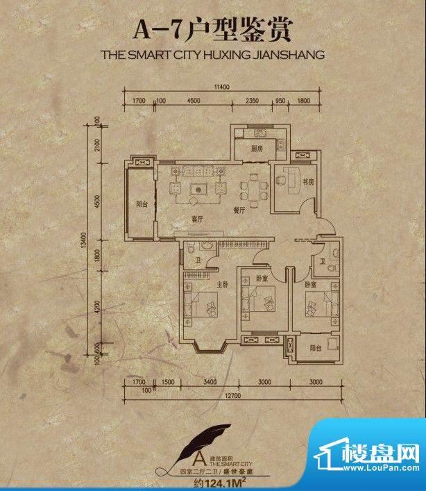 盛世豪庭A-7户型 4室面积:124.10m平米