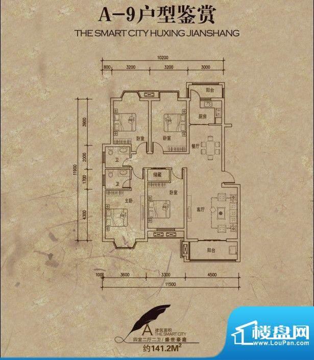 盛世豪庭A-9户型 4室面积:141.20m平米