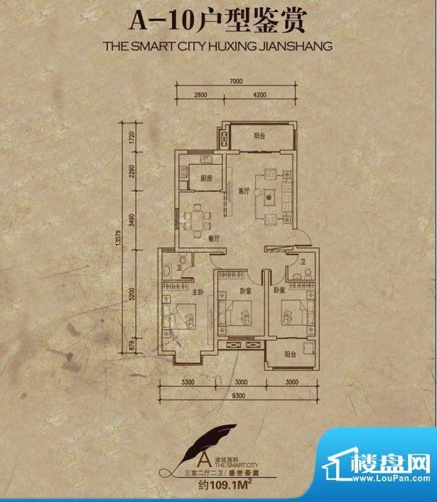 盛世豪庭A-10户型 3面积:109.10m平米