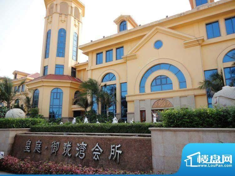 皇庭·御珑湾1894130506795
