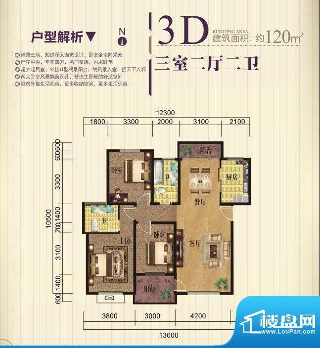 奥克斯天伦城3D户型面积:120.00m平米