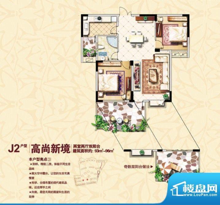 高能上城J2户型 2室面积:96.00m平米