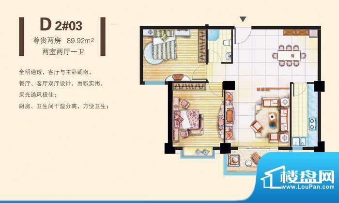 福盛家园两房两厅一面积:0.00m平米
