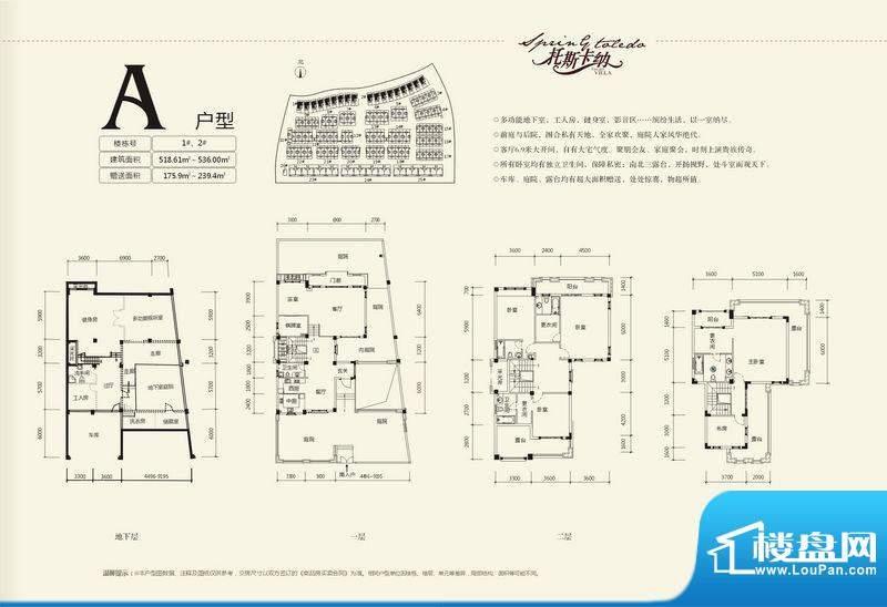 长融·人和春天2#楼面积:0.00m平米