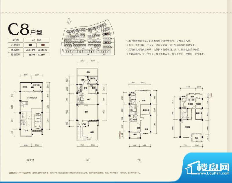 长融·人和春天4#16面积:0.00m平米