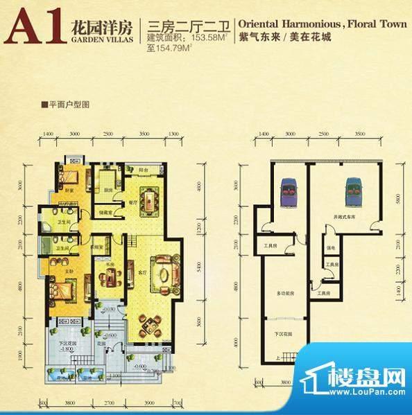 东方花城A1户型 3室面积:154.79m平米