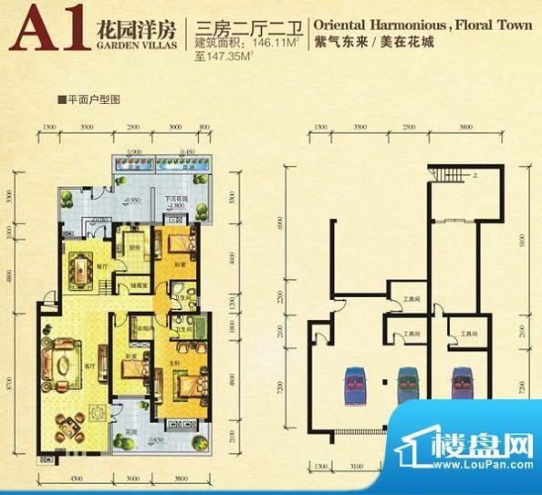 东方花城A1户型 3室面积:147.35m平米