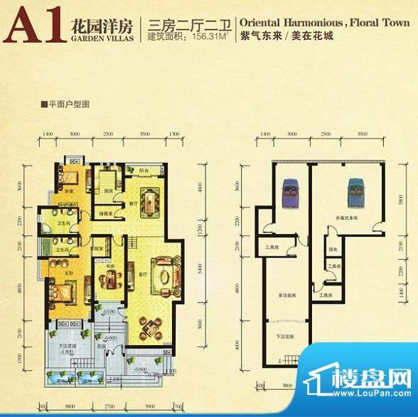 东方花城A1户型 3室面积:156.31m平米