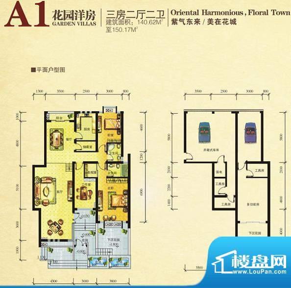 东方花城A1户型 3室面积:150.17m平米