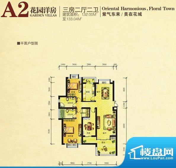 东方花城A2户型 3室面积:133.04m平米
