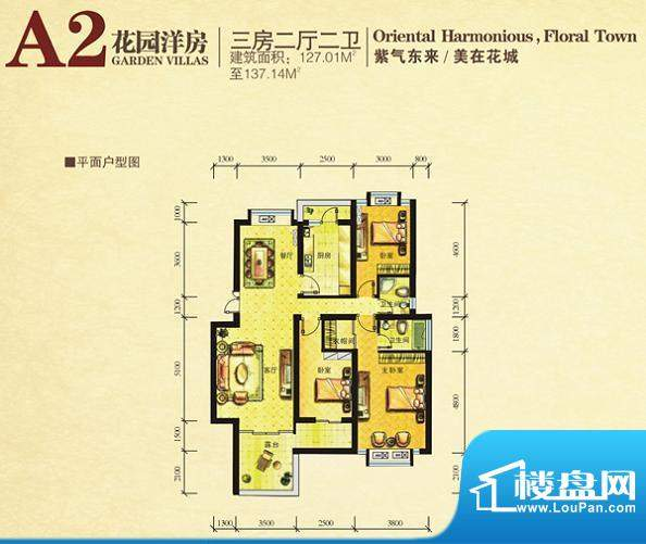 东方花城A2户型 3室面积:137.14m平米