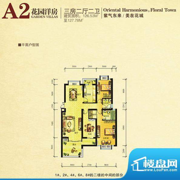 东方花城A2户型 3室面积:127.78m平米