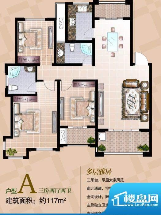 翠湖天地A户型 3室2面积:117.00m平米