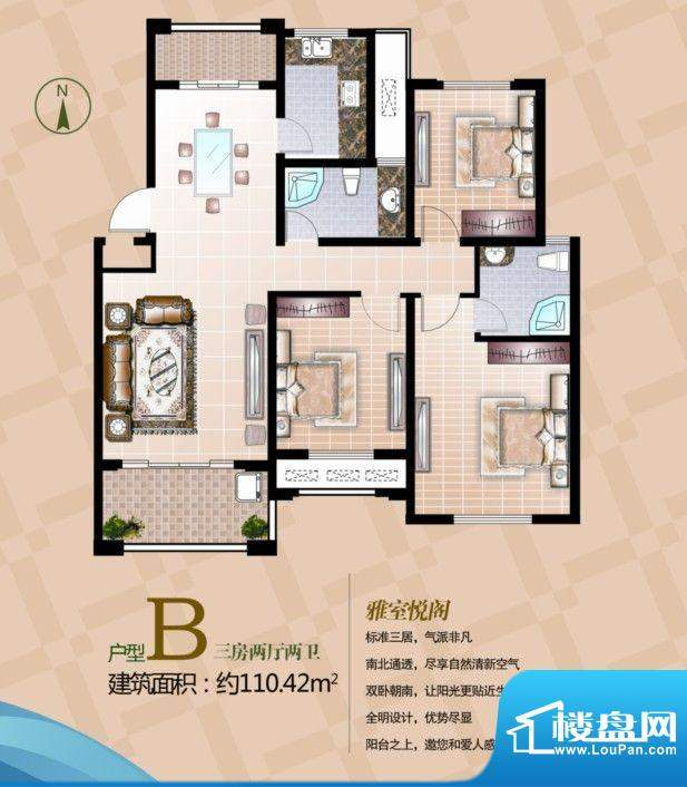 翠湖天地B户型 3室2面积:110.42m平米