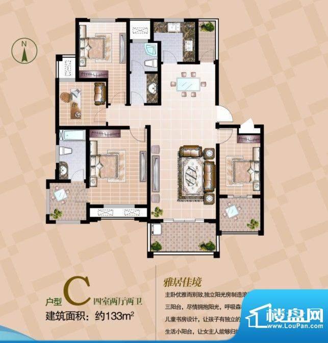 翠湖天地C户型 4室2面积:133.00m平米