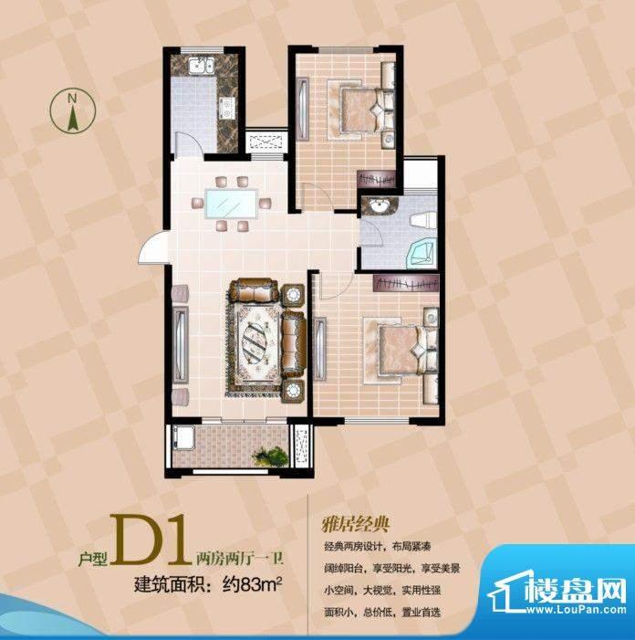 翠湖天地D1户型 2室面积:83.00m平米