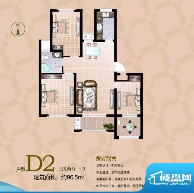 翠湖天地D2户型 3室面积:96.50m平米