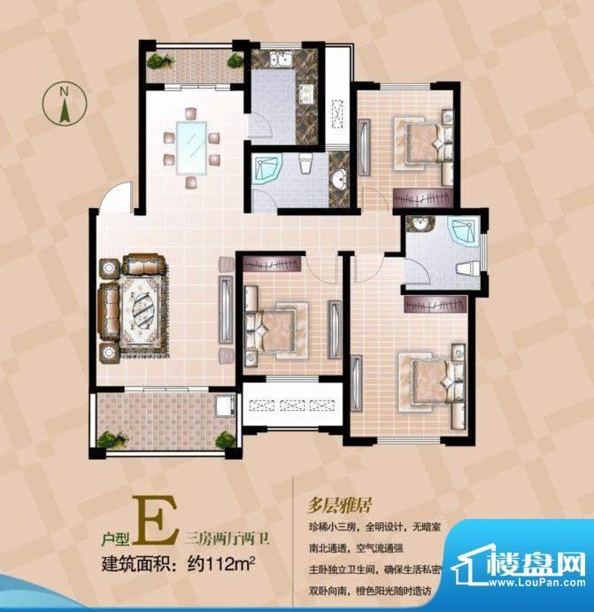 翠湖天地E户型 3室2面积:112.00m平米