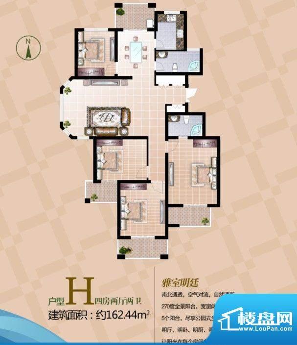 翠湖天地H户型 4室2面积:162.44m平米