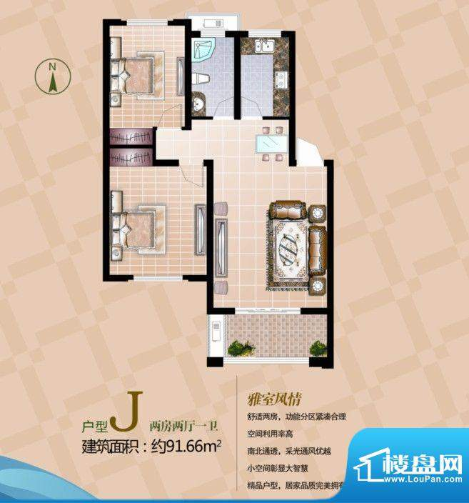 翠湖天地J户型 2室2面积:91.66m平米