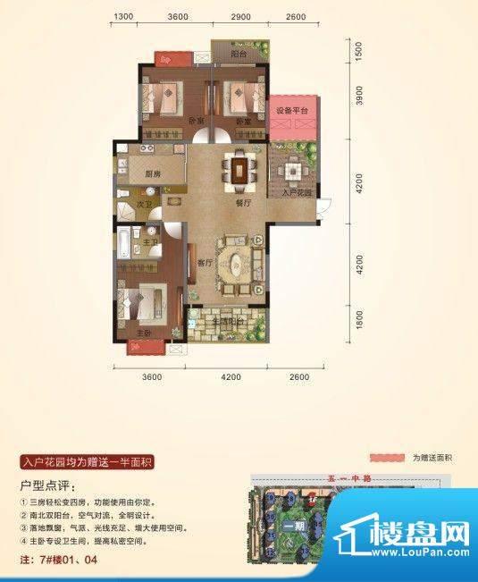 红海名仕公馆A户型7面积:132.00m平米