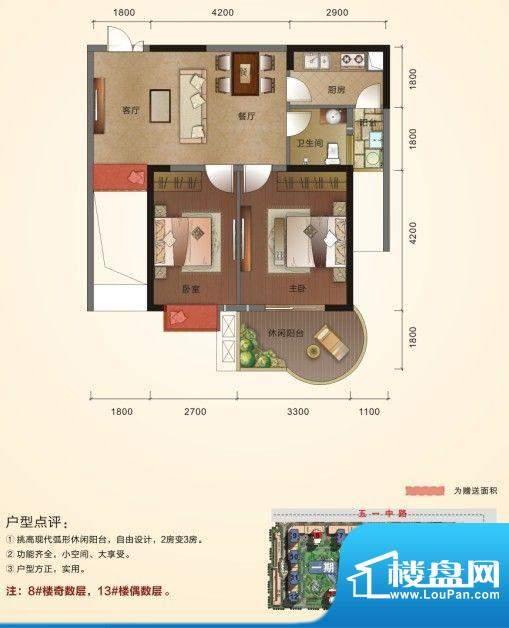 红海名仕公馆B1户型面积:72.00m平米