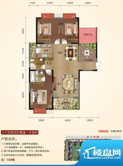 红海名仕公馆C户型 面积:131.00m平米