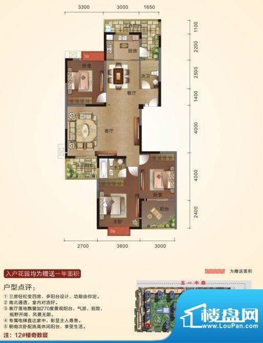 红海名仕公馆D2户型面积:139.00m平米
