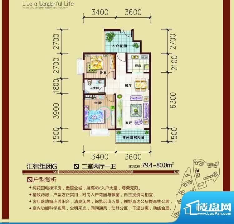 万荣华府G户型图 面积:0.00m平米