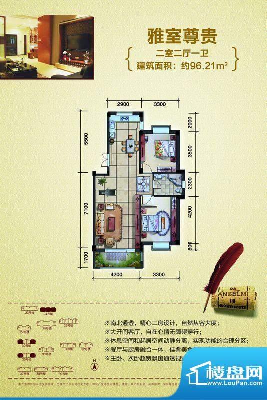 南郡天下30# 2室2厅面积:96.21m平米