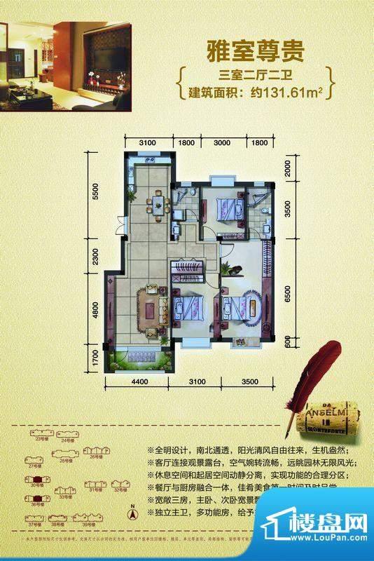 南郡天下30#三房 3室面积:131.61m平米