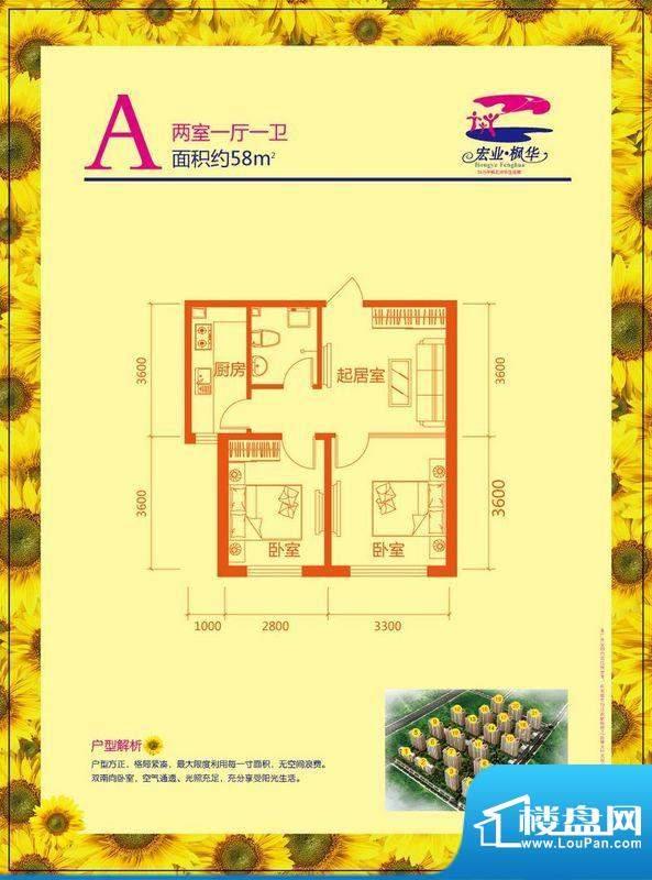 宏业枫华户型图 2室面积:58.00m平米