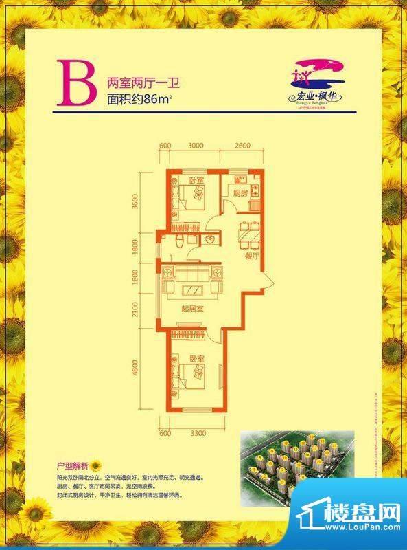 宏业枫华户型图 2室面积:86.00m平米