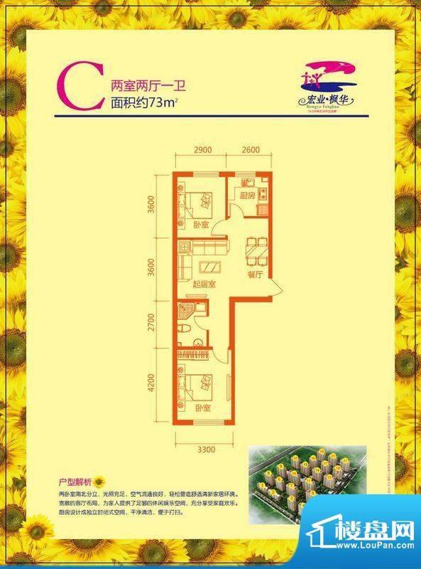 宏业枫华户型图 2室面积:73.00m平米