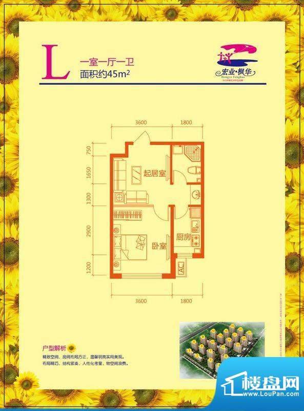 宏业枫华户型图 1室面积:45.00m平米