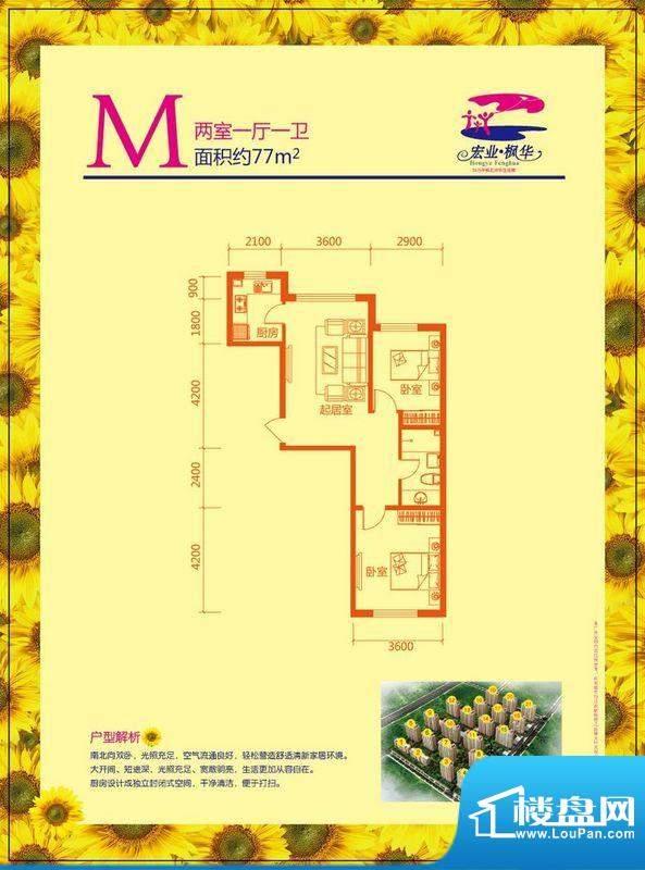 宏业枫华户型图 2室面积:77.00m平米