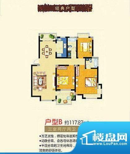幸福时光B户型 3室2面积:117.87m平米