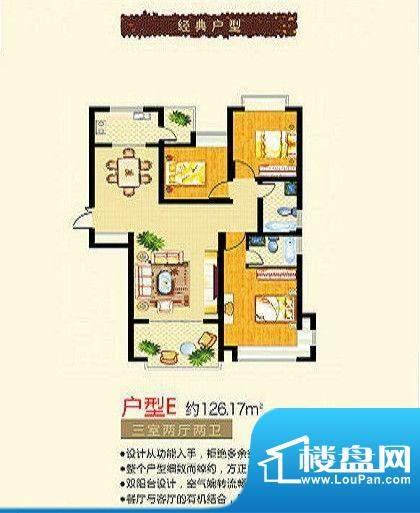 幸福时光E户型 3室2面积:126.17m平米