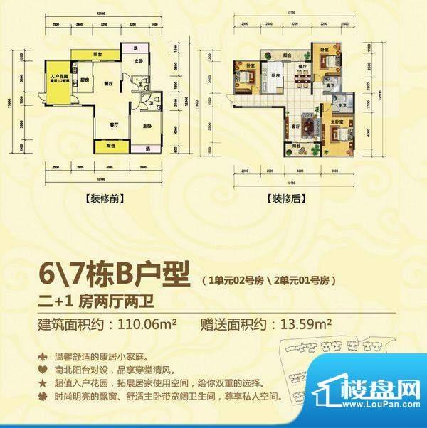 湘桂·盛世名城6、7面积:0.00m平米