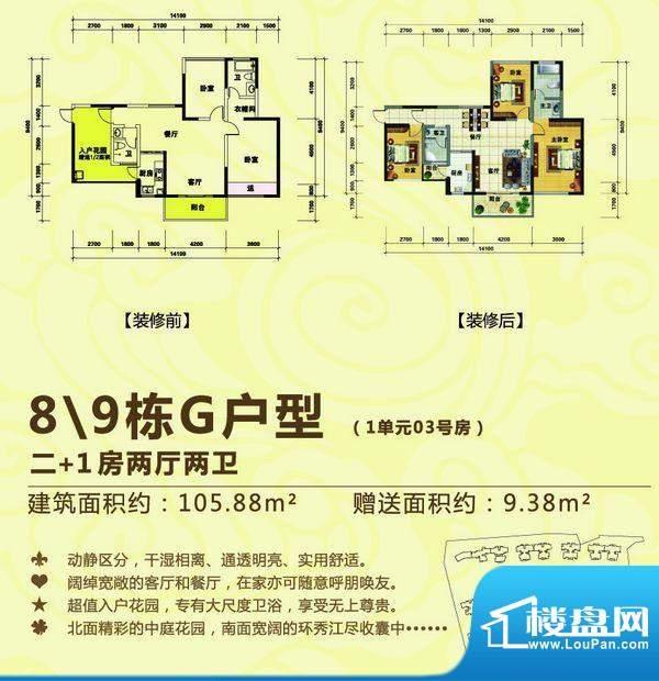 湘桂·盛世名城8、9面积:0.00m平米