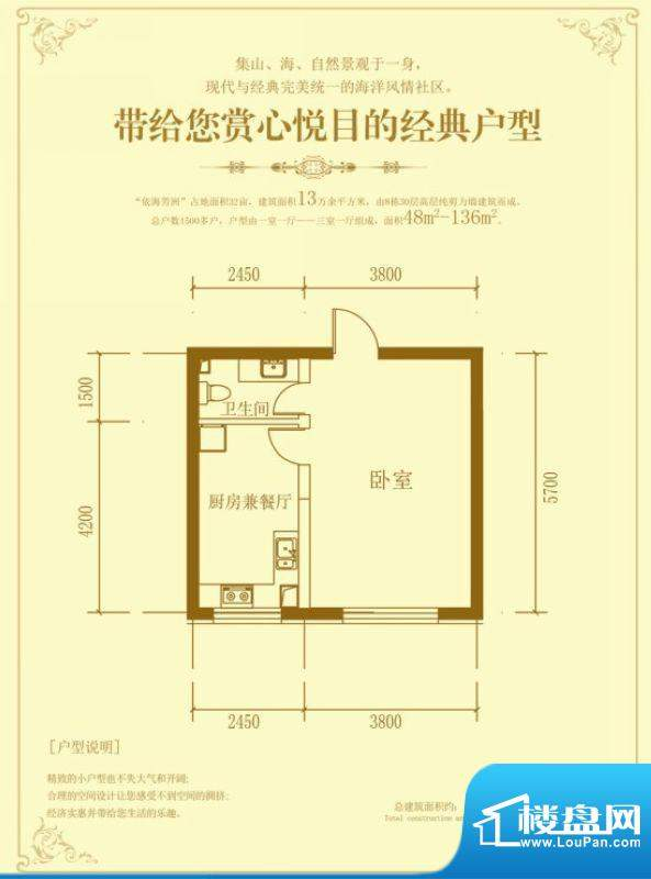 依海芳洲户型图 1室面积:49.12m平米